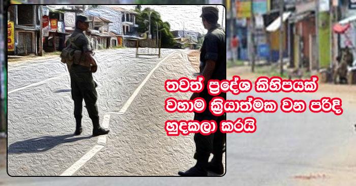 Isolates Gampaha, Kalutara and Jaffna districts Gossiplankanews