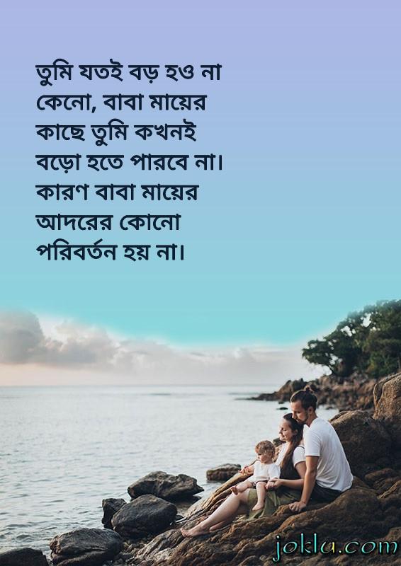 Indestructible Bengali message for parents