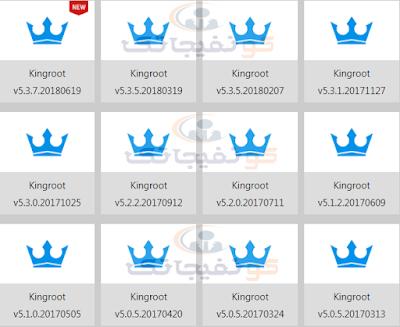 تحميل برنامج kingo root عمل روت للاندرويد بدون كمبيوتر