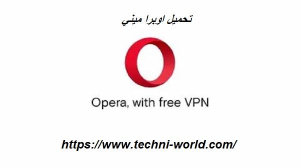 متصفح Opera مزود ب VPN مجاني للكمبيوتر