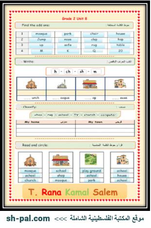 ورقة عمل تفاعلية في الوحدة الثامنة لمادة اللغة الانجليزية للصف الثاني الفصل الأول