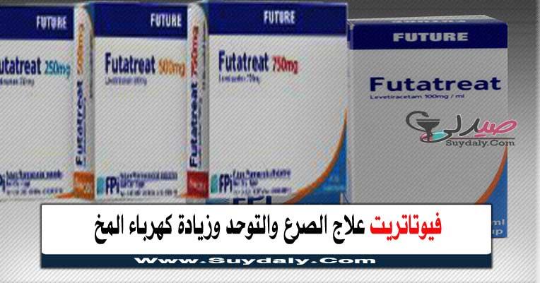 فيوتاتريت Futatreat علاج نوبات الصرع الجزئية والتوحد وزيادة فرط االنشاط الكهربائي في الدماغ سعره في 2021 والبديل