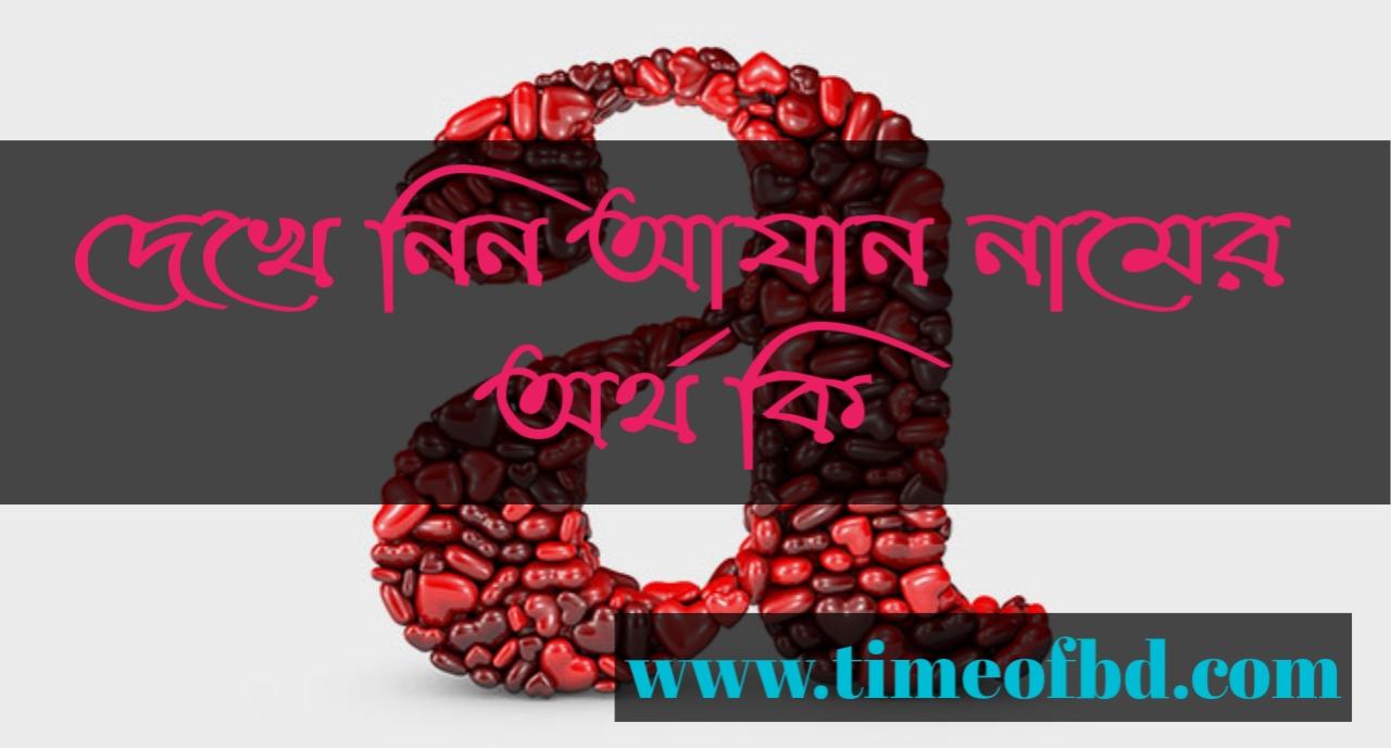 ajan name meaning in Bengali, আযান নামের অর্থ কি, আযান নামের বাংলা অর্থ কি, আযান নামের ইসলামিক অর্থ কি,