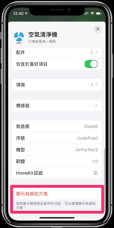 iOS 13.2 更新