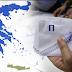 Financial Times: Οι Έλληνες θέλουν πολιτική αλλαγή