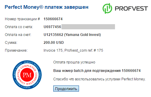 Депозит Yamana Gold Invest