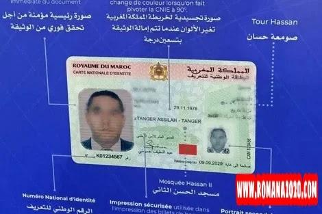 أخبار المغرب: وزير الداخلية يثمن ميزات البطاقة الوطنية الإلكترونية الجديدة.. تحارب التزوير وانتحال الهوية