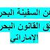 رهن السفينة البحرية وفق القانون البحري  الإماراتي