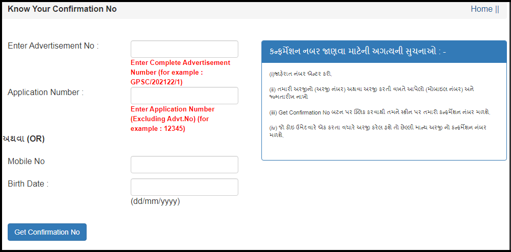 How To Check Roll Number Of GPSC Exam