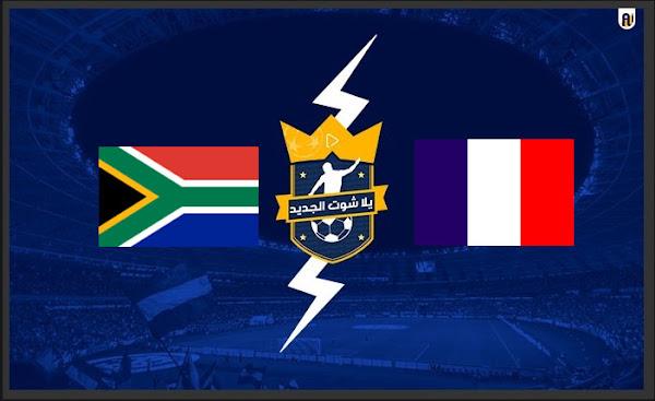 مشاهدة مباراة فرنسا وجنوب افريقيا اليوم