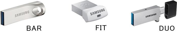 サムスン USBメモリ「BAR」「FIT」「DUO」の違い