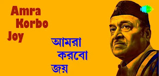 We Shall Overcome Lyrics In Bengali ( আমরা করবো জয় )   Amra Korbo Joy