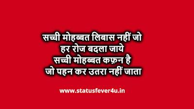 सच्ची मोहब्बत लिबास नहीं sad status in hindi