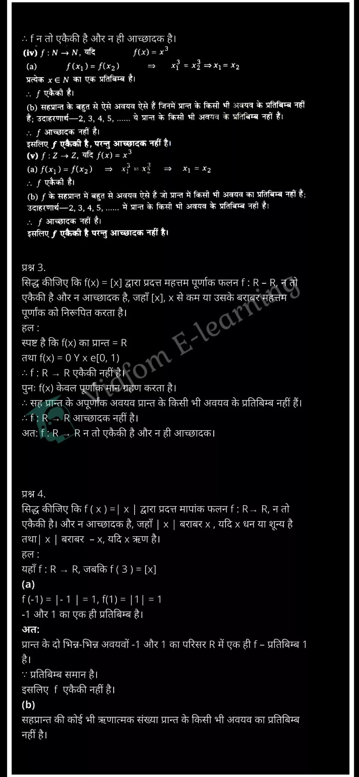 class 12 maths chapter 1 night hindi medium12
