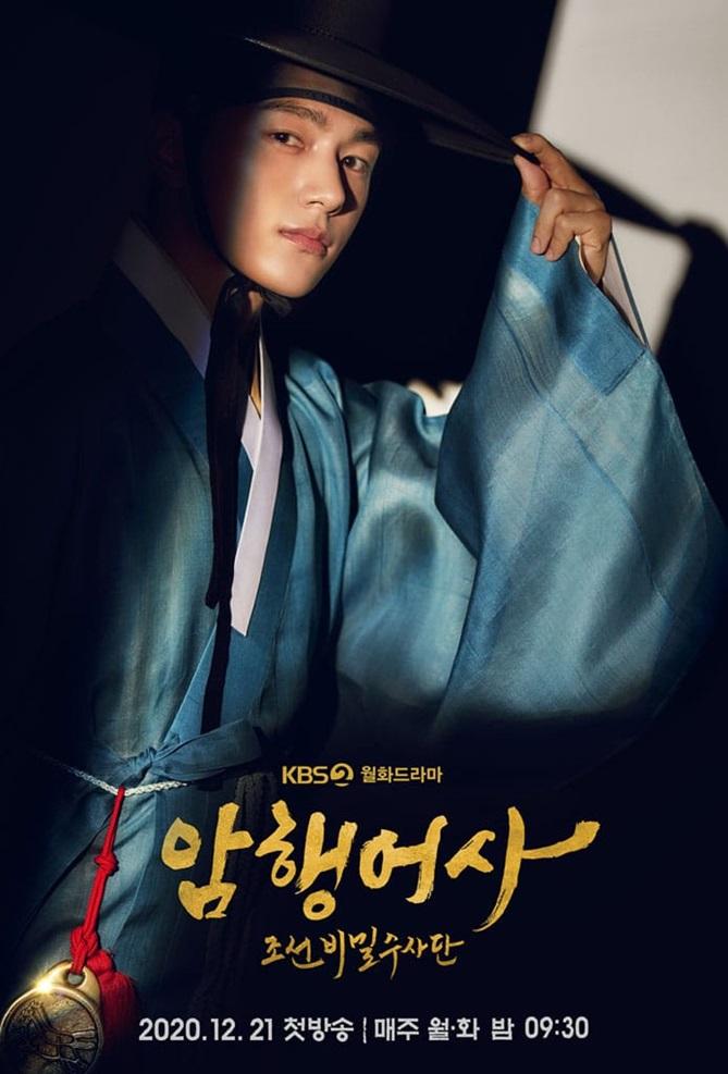 Royal Secret Agent สายลับพิทักษ์โชซอน (Secret Royal Inspector: 암행어사)