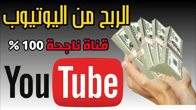 كيف تربح من اليوتيوب, الربح من اليوتيوب, كيفية الربح من اليوتيوب, كيف تربح من اليوتيوب, الربح من الافلييت, افضل مواقع الافلييت, الربح من اليوتيوب ادسنس, الربح من اليوتيوب بدون تصوير, الربح نت اليوتيوب بدون اعلانات, الربح من اليوتيوب بدون ظهور, الربح من اليوتيوب في مصر, طرق الربح من الافلييت, طريقة الربح من مواقع الافلييت, الربح من افلييت, الربح من افلييت سوق, الربح من افلييت امازون