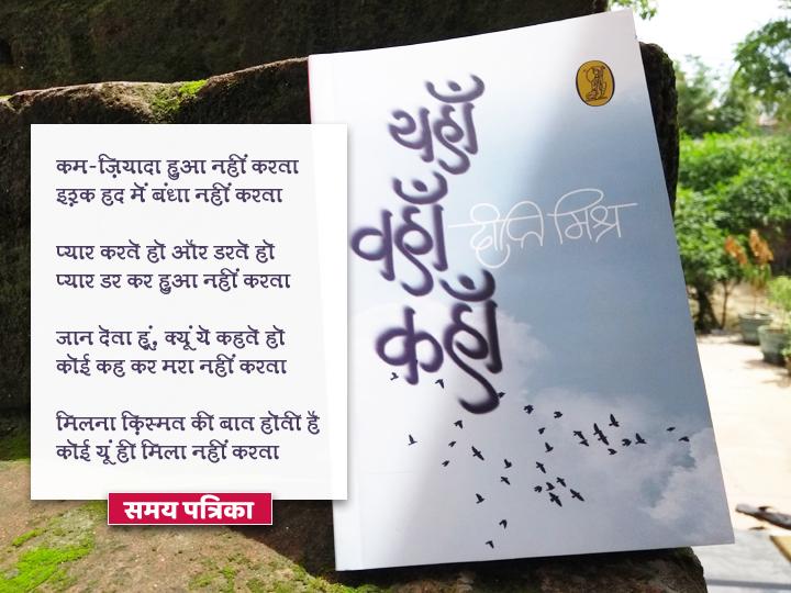 deepti mishr poetry ghazals