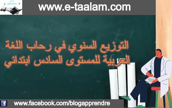 التوزيع السنوي في رحاب اللغة العربية للمستوى السادس ابتدائي