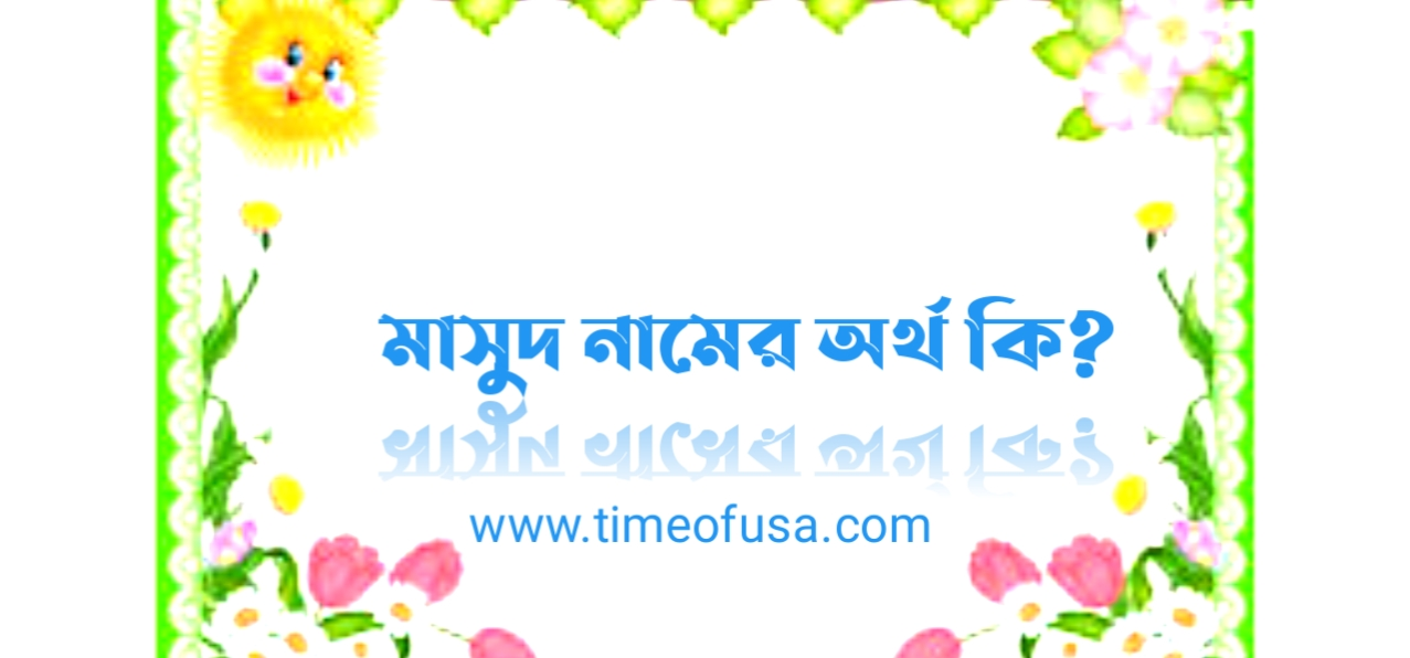 মাসুদ শব্দের অর্থ কি ?, Masud meaning, মাসুদ নামের ইসলামিক অর্থ কী, Masud meaning Bangla, মাসুদ নামের আরবি অর্থ কি, Masud meaning Bengali, মাসুদ কি ইসলামিক নাম, Masud meaning in Bengali, মাসুদ অর্থ কি, Masud name meaning in Bengali, Masud নামের অর্থ, Masud namer ortho