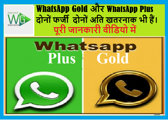 whatsapp gold update,  Is whatsapp Gold a scam,