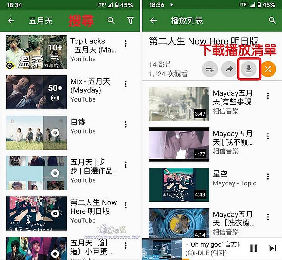 YMusic 免費 YouTube 音樂播放器