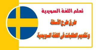 طرق طرح الأسئلة وتقديم الطلبات فى اللغة السويدية