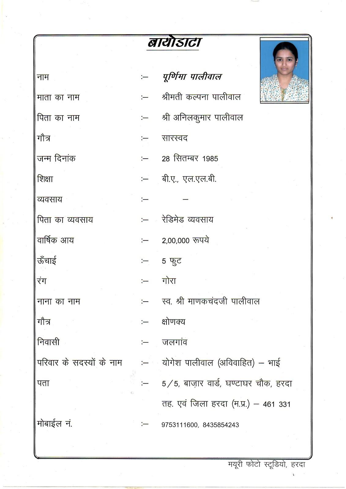 resume in tamil language