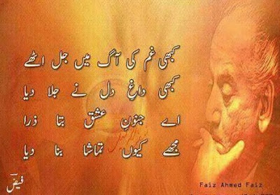 Urdu Poetry | Urdu Shayari | Sad Shayari | 4 Lines Poetry | 4 Lines Urdu Poetry | Poetry Images | Poetry Pics - Urdu Poetry World, Urdu poetry about life, Urdu poetry about love, Urdu poetry Allama Iqbal, Urdu poetry about friends, Urdu poetry about death, Urdu poetry about mother, Urdu poetry about education, Urdu poetry best, Urdu poetry bewafa, Urdu poetry barish, Urdu poetry for love, Urdu poetry ghazals, Urdu poetry Islamic, Urdu poetry images love