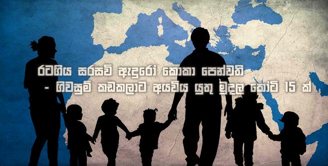 https://www.gossiplankanews.com/2019/11/15-migrants-scholers.html