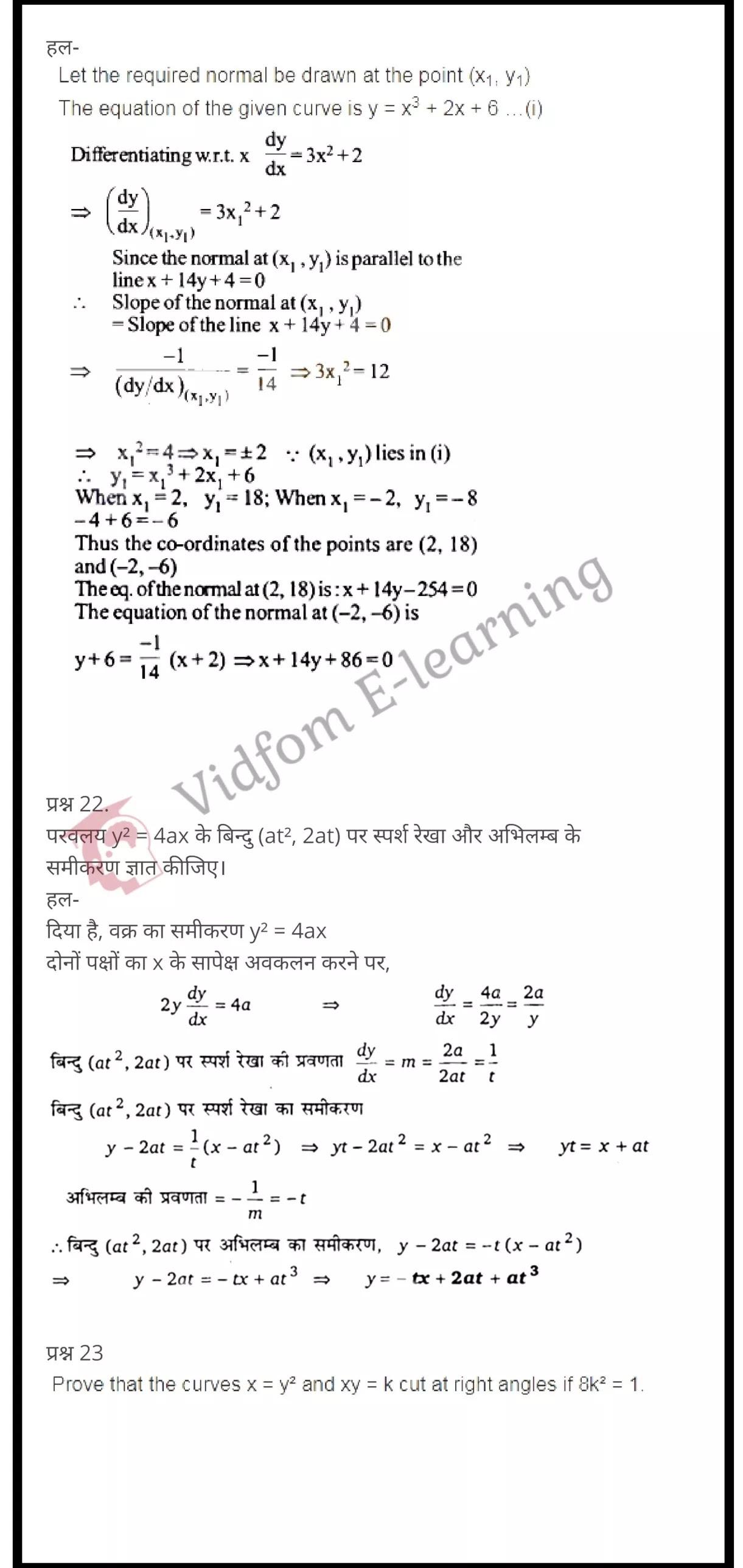 class 12 maths chapter 6 light hindi medium 27