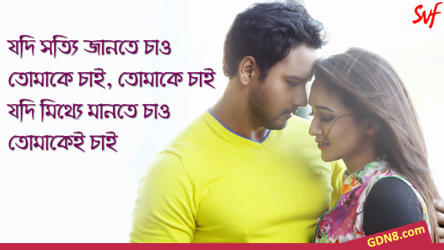 Gangster Bengali Movie Song Quotes - Yash Dasgupta, Mimi