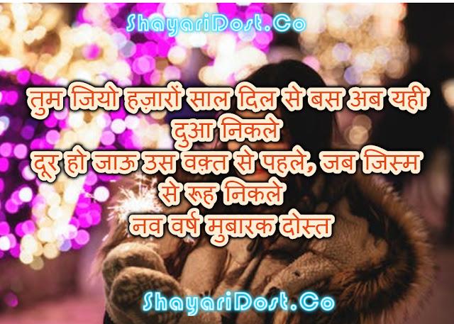 happy new year shayari hindi