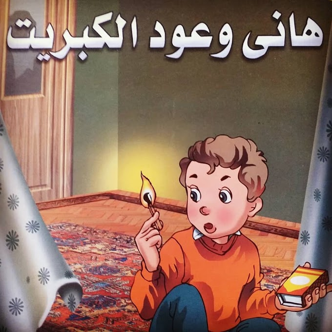 The story of Hani and promises matches💅قصة هاني 😍وعود الكبريت