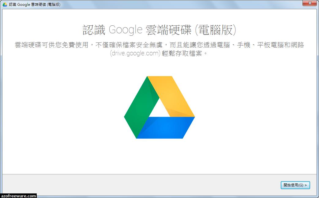 Google Drive (Google雲端硬碟) 1.21.9135.5822 離線安裝中文版 - 電腦,平板檔案即時同步解決方案 - 免費軟體下載