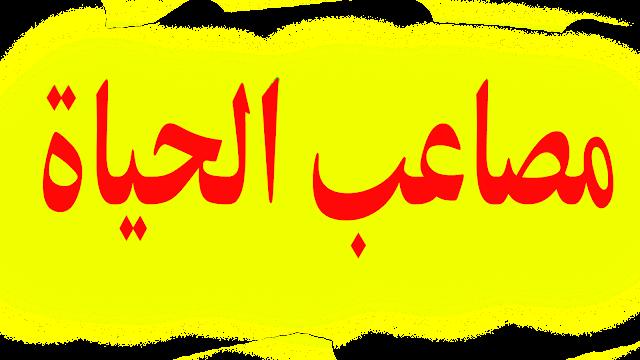 عبارات عن مصاعب الحياة❤️ إقتباسات روووعــــة