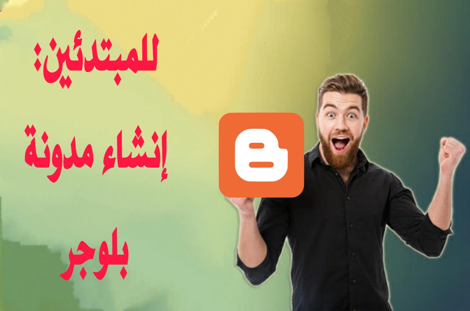 طريقة إنشاء مدونة بلوجر ربحية أو موقع بلوجر Blogger مجانا بالتفصيل الممل