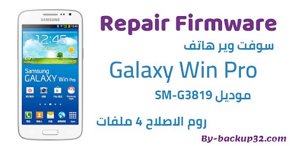 سوفت وير هاتف Galaxy Win Pro موديل SM-G3819 روم الاصلاح 4 ملفات تحميل مباشر