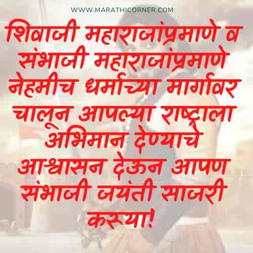 Sambhaji Maharaj Jayanti Shubhechha