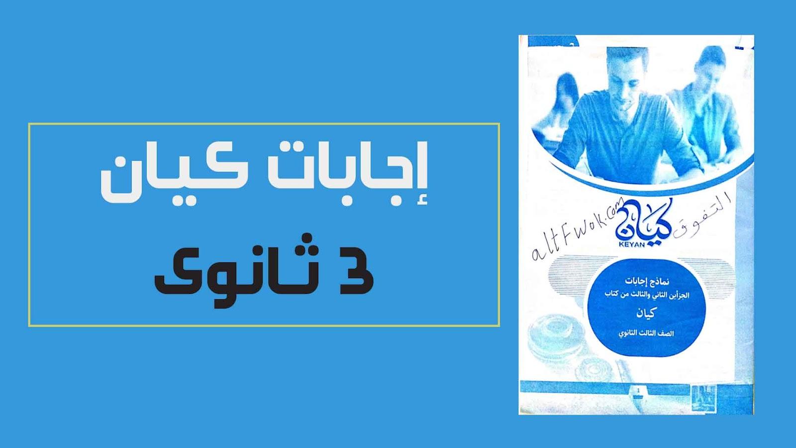 اجابات كتاب كيان فى اللغة العربية للصف الثالث الثانوى 2022 (اجابة الجزء الثانى والثالث)