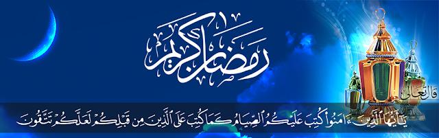 موعد رمضان 2018 , تاريخ شهر رمضان 1438 -2018 Date of Ramadan