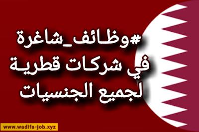 وظائف شاغرة في شركات قطرية لجميع الجنسيات 2021