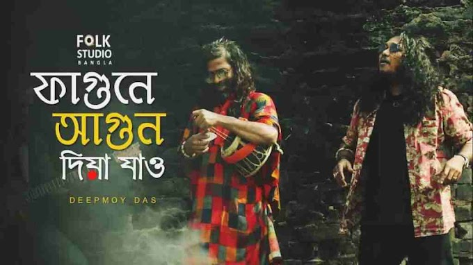 Fagune Agun Dia Jao Lyrics| ফাগুনে আগুন দিয়া যাও Lyrics| Deepmoy Das | Bangla Folk Song 2020
