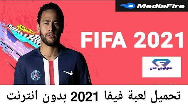 تحميل لعبة فيفا FIFA 2021 بدون انترنت للاندرويد برابط مباشر ميديا فاير