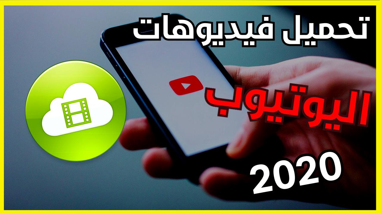 تنزيل فيديوهات من اليوتيوب الى الاستديو