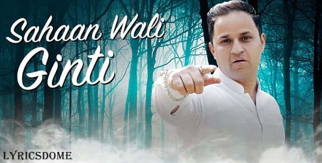 Sahaan Wali Ginti Lyrics - S Vasu