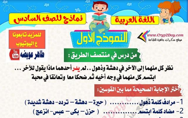 أقوى مراجعة لغة عربية منهج شهر ابريل للصف السادس الابتدائى ترم ثانى 2021