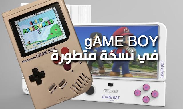 هل تخيلت جهاز Nintendo Game boy بخصائص متطورة في يوم من الايام ؟؟