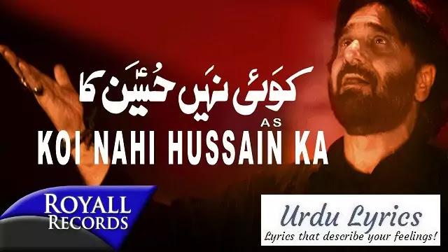 Koi Nahi Hussain Ka Noha Lyrics - Nadeem Sarwar