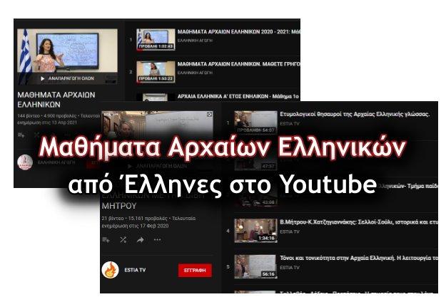 Δωρεάν μαθήματα Αρχαίων Ελληνικών στο Youtube