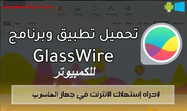 تحميل برنامج glasswire لمراقبة استهلاك الإنترنت لأجهزة الكمبيوتر glasswire